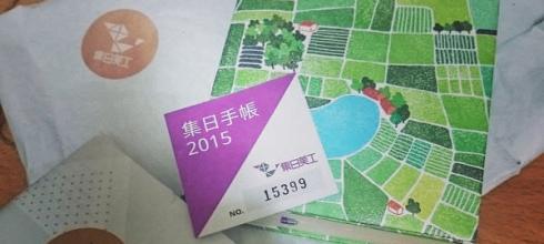 [手帳] 2015年手帳來了!集日美工A6手帳開箱文