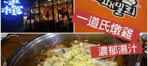 [美食] 台北,一道氏燉雞,濃郁湯汁回味無窮