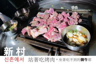 [美食] 首爾,新村站著吃烤肉서서 먹는 갈비,坐著吃不到耶