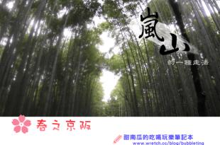 [旅遊] 春之京阪,在嵐山的一種走法