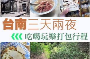 [旅遊] 台南三天兩夜,吃喝玩樂打包行程
