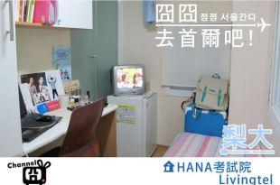 [韓國] 首爾,HANA考試院,梨大周邊另一個住宿選擇