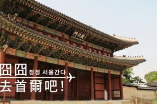[韓國] 一個人的33天首爾生活-Day20