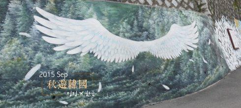 [LIVE] 2015秋遊,釜山慶州大邱統營蔚山一次滿足,day05/06