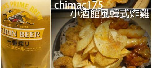 [美食] 台北,Chimac175,小酒館風韓式炸雞