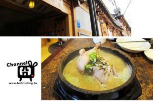 [美食] 韓國,土俗村蔘雞湯,濃濃人蔘香氣撲鼻
