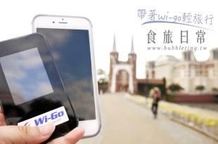 [合作] 帶著Wi-Go輕旅行,日本上網無流量限制