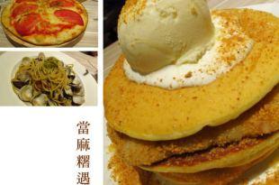 [美食] 台北,1861 caffe,當麻糬遇到鬆餅