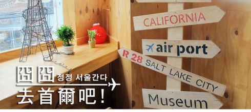 [美食] 首爾,Cafe Noriter,享受用心佈置的下午時光