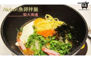 [美食] 首爾,알촌Alchon,梨大周邊的平價魚卵拌飯