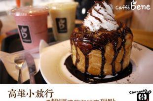 [美食] 高雄,caffe bene 咖啡陪你,一嚐韓國連鎖咖啡廳甜點