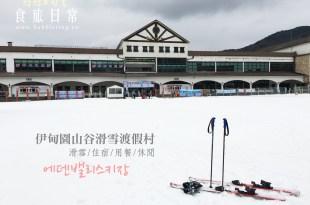 [韓國] 慶尚道,伊甸園山谷滑雪度假村,釜山周邊滑雪場