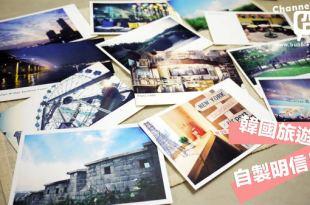 [旅遊] 自製明信片,旅途中最完美的句點