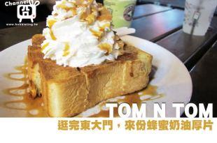 [美食] 首爾,TOM N TOM東大門店,來份蜂蜜奶油厚片!