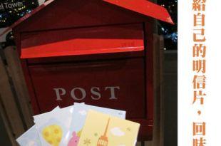 [韓國] 從首爾寄給自己的明信片,回味旅行時光