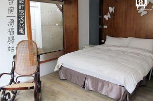 [旅遊] 台南,湧福驛站,入住乾淨又有設計感的老公寓