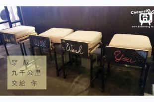 [美食] 台北,穿越九千公里交給你,在咖啡廳洗淨你的心情