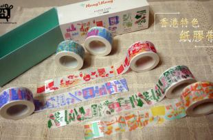 [文具] 香港特色紙膠帶,在手帳上珍藏香港風情