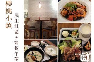 [美食] 台北,櫻桃小鎮,溫暖氛圍藏美味