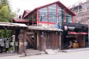 [韓國] 釜山,Momos韓屋咖啡裡的麵包香