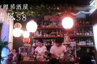 [美食] 沖繩居酒屋,清風58,小飲還能共嚐美食