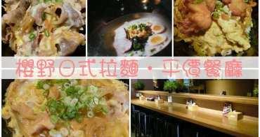 ▌高雄鼓山美食 ▌櫻野日式拉麵(近巨蛋捷運站)。平價日式簡餐