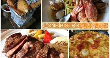 ▌高雄鼓山美食 ▌(已歇業) J-ONE BISTRO義法餐酒館(近巨蛋捷運站)。米其林手藝。創意排餐料理