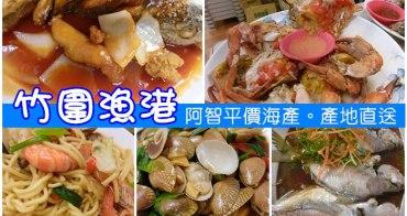 ▌桃園竹圍美食 ▌阿智平價海產。樓下點餐樓上料理。在地人極力推薦
