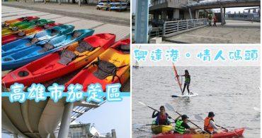 ▌高雄茄萣景點 ▌興達港情人碼頭。高雄台南近郊。全家出遊好選擇