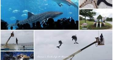 ▌日本沖繩景點 ▌美麗海水族館。漫遊室內最大水族箱/黑潮之海。近看鯨鯊/海豚表演