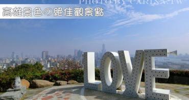 ▌高雄鼓山景點 ▌壽山忠烈祠LOVE觀景平台。欣賞高雄市景/海景の絕佳景點。超適合約會 告白 拍婚紗