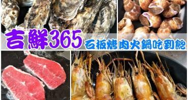 屏東美食|吉鮮365自助式石板烤肉 火鍋 吃到飽。泰國蝦 鮮蚵隨你吃