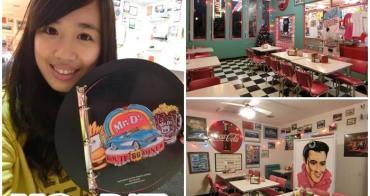 ▌美西自駕美食 ▌公路66上『Mr D'Z Route 66 Diner』懷舊餐廳。回到美國50 60年代