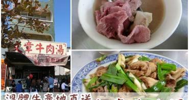 ▌台南安平美食 ▌文章牛肉湯(近安平老街)。台南最鮮好滋味 超飽足感早午餐選擇