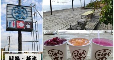 ▌屏東枋山景點 ▌墾丁好熱『好樂 ‧ 杯冰』屏鵝公路上無敵海景咖啡廳