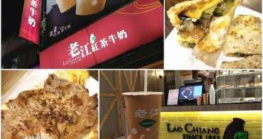 ▌高雄鼓山美食 ▌24小時營業『老江紅茶牛奶』巨蛋商圈(近瑞豐夜市)
