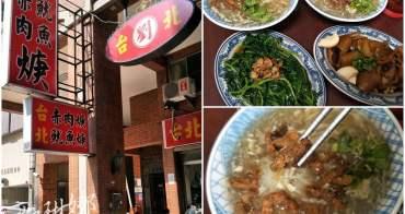 ▌高雄鼓山美食 ▌傳統美食『劉記台北赤肉魷魚羹』(近瑞豐夜市)。
