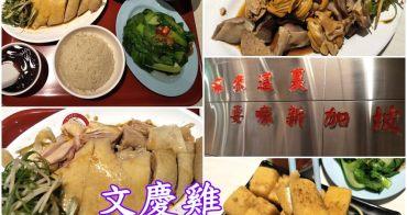 ▌台北大安美食 ▌台北最好味『文慶雞』正宗新加坡海南雞飯(近捷運忠孝復興站)