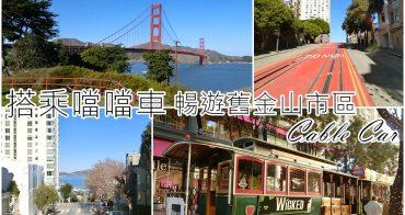 ▌美西自駕景點 ▌舊金山著名地標Golden Gate Bridge(舊金山大橋)。搭乘噹噹車暢遊市區