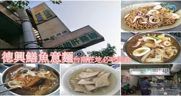 ▌台南中西區美食 ▌在地美味『德興鱔魚意麵』晚來就吃不到了(近安平)