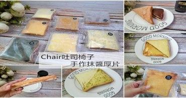 ▌宅配美食 ▌最純粹自然的好味道『Chair吐司椅子手作抹醬厚片』輕鬆搞定早餐