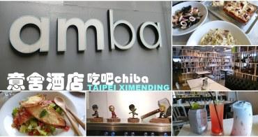 台北萬華美食 『吃吧CHIBA』amba台北西門町意舍酒店。期間限定