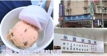 台北萬華美食|古早味叭噗『永富冰淇淋 』西門町老字號手工冰淇淋