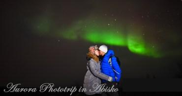 瑞典阿比斯庫景點|中文極光攝影團『Lapland Trip北極秘境極光之旅』和完成和極光合照的夢想