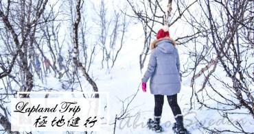 瑞典阿比斯庫景點 跟著『Lapland Trip北極秘境極光之旅』挑戰Björkliden Fjällby極地健行