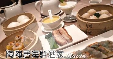 澳門美食|必吃茶餐廳『陶陶居海鮮酒家』港式飲茶點心和早午餐推薦