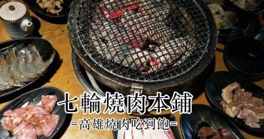高雄鼓山美食|『七輪燒肉本鋪-巨蛋店』火鍋燒烤兩吃。海鮮肉類無限量供應(近巨蛋捷運站)