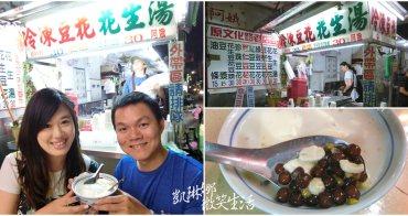 嘉義東區美食 『阿娥豆漿豆花』文化路夜市古早味豆花老店