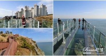 韓國釜山景點|『五六島天空步道』懸崖上的透明步道。「Running Man」和「超人回來了」拍攝地點