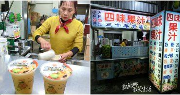 嘉義西區美食|30年老店『蔡家四味果汁』酸甜滋味清涼消暑